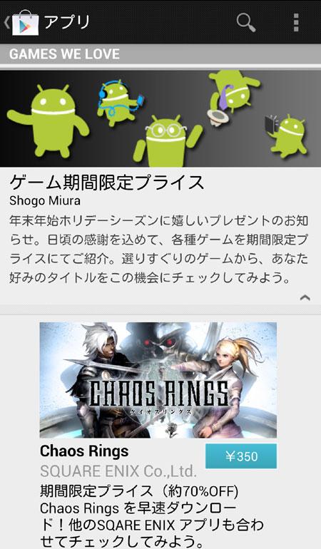 8a23f90e6d6c6 グーグルは21日、Google Playストアにおいて年末年始ホリデーシーズンの特別企画として「ゲーム期間限定プライス」と題したアプリのセールを開始 した。