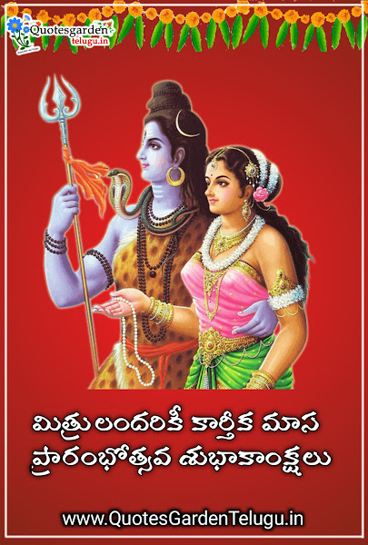 Karthika-masa-arambha-shubhakankshalu-telugulo-images-wishes-greetings-free-download