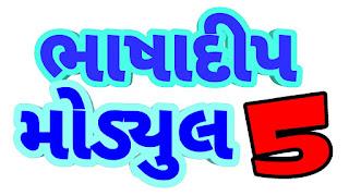 BHASHADEEP MODULE PDF STANDARD 5