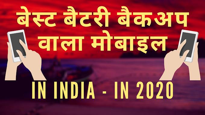 बेस्ट बैटरी बैकअप वाला मोबाइल in India | In 2020