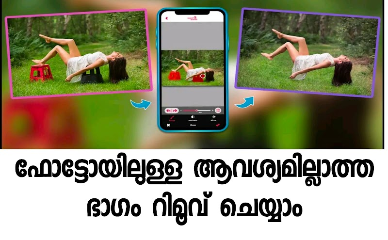 Remove Unwanted Object Android App