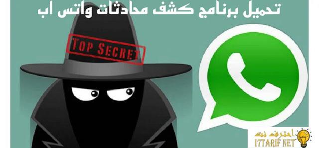 تحميل برنامج يكشف محادثات الواتس اب WhatsApp