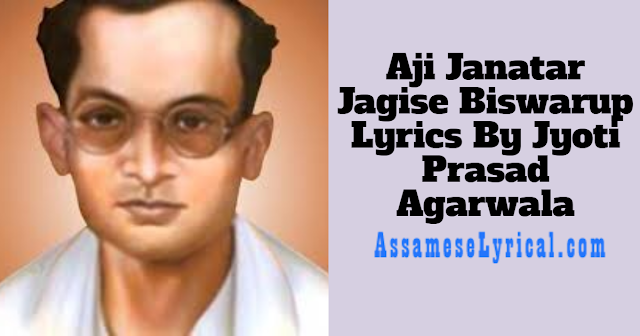 Aji Janatar Jagise Biswarup Lyrics