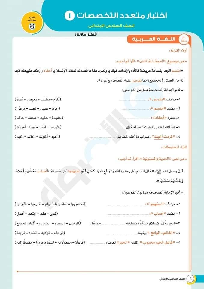 امتحانات متعددة التخصصات جميع المواد للصف السادس الإبتدائى (عربى- لغات)  الترم الثانى 2021 من الأضواء