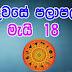 Lagna Palapala 2020-05-18 | ලග්න පලාපල | රාහු කාලය | Rahu Kalaya 2020