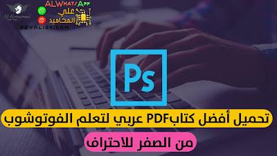 اقوى كتابPDF عربي لتعلم الفوتوشوب من الصفر للاحتراف