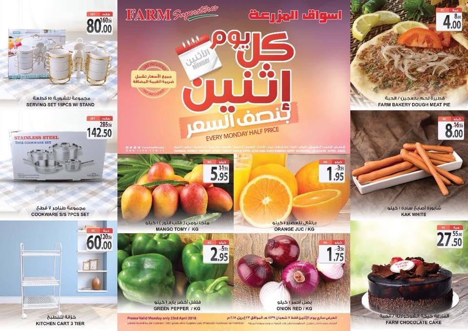 عروض اسواق المزرعة الرياض اليوم