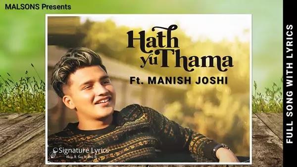 Hath Yu Thama Lyrics - Manish Joshi   New Hindi Sad Love Song