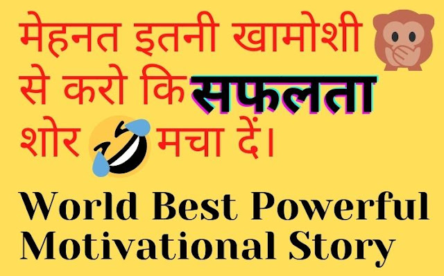 World best real life motivational story in hindi for students,life changing motivational story in hindi