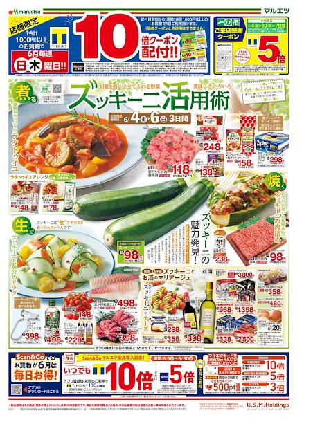 6月4日〜6月10日 チラシ情報 マルエツ/越谷レイクタウン店