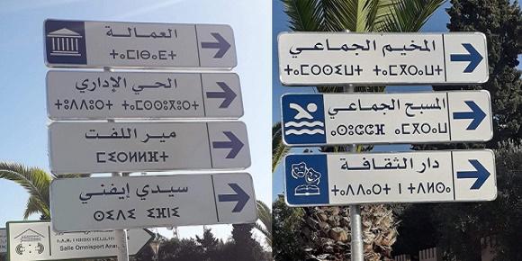 tifinagh تيفيناغ حروف اللغة الامازيغية تيزنيت