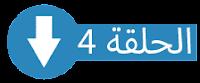 تحميل ومشاهدة مسلسل في بيتنا روبوت الحلقة الرابعة 4