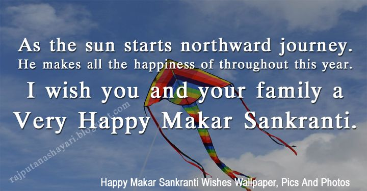 Happy makar sankranti wishes wallpaper pics and photos rajputana happy makar sankranti wishes wallpaper pics and photos m4hsunfo