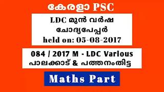 ldc maths, psc maths, smartwinner maths, kerala psc maths,