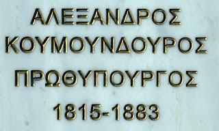 η προτομή του Αλέξανδρου Κουμουνδούρου στην Καλαμάτα