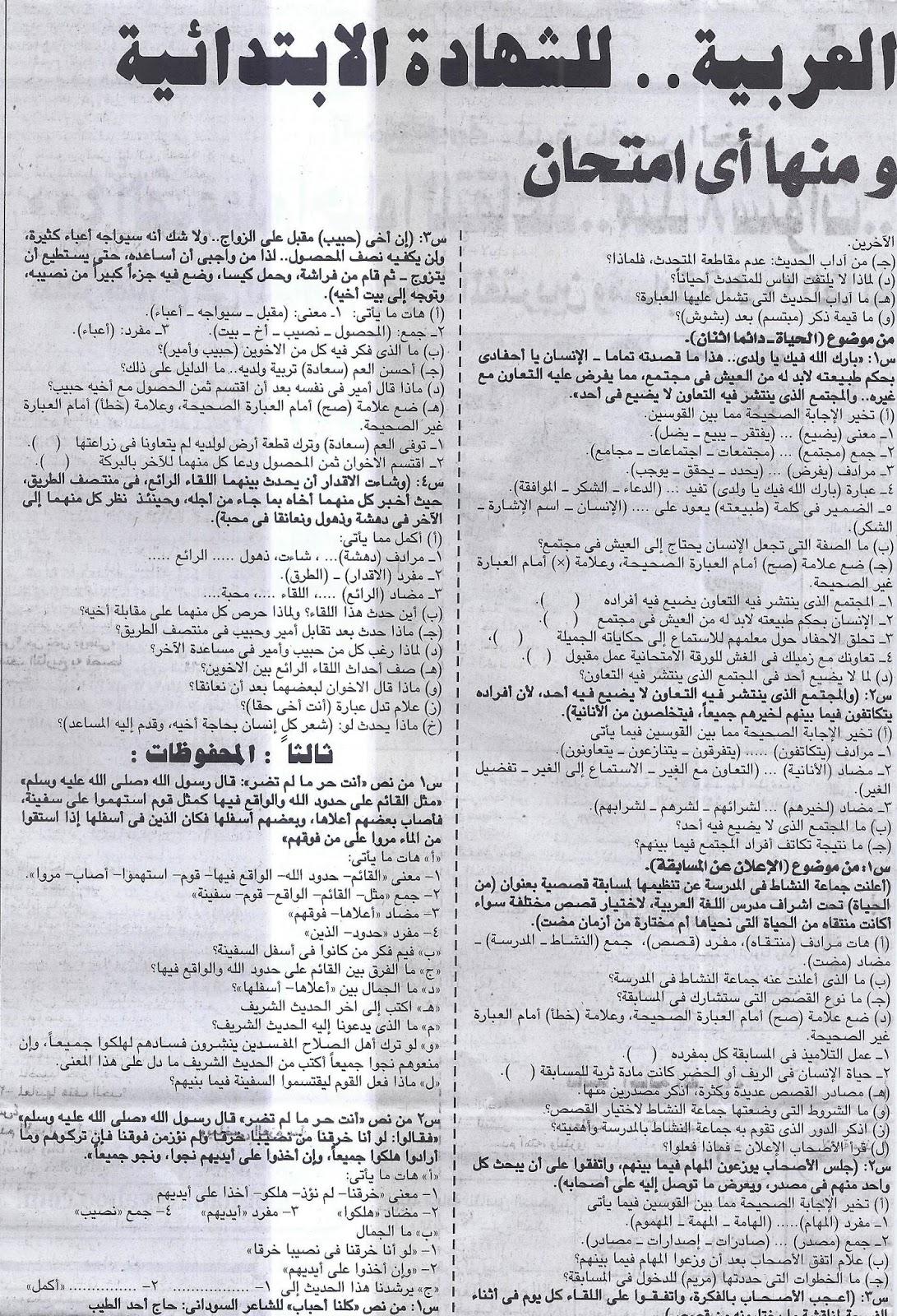 بنك سؤال وجواب لغة عربية الشهادة الابتدائية لن يخرج عنة امتحان اخر العام - ملحق الجمهورية 7/5/2016 3