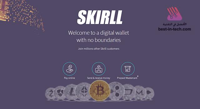 سكريل ،skrill، البنك الإلكتروني سكريل،