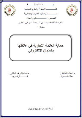 مذكرة ماستر: حماية العلامة التجارية في علاقتها بالعنوان الالكتروني PDF