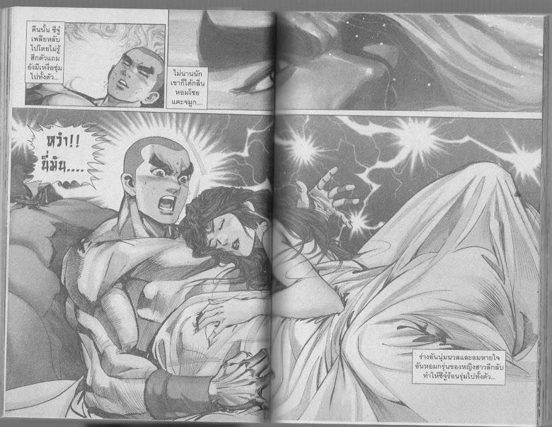 Demi Gods & Semi Devils - หน้า 44