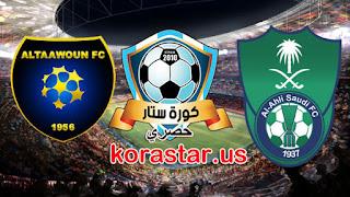 نتيجة مباراة الاهلي والتعاون في الدوري السعودي الجولة 22 اليوم الاربعاء 11-3-2020