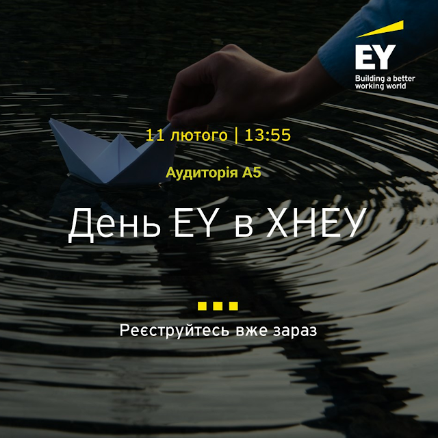 День EY в ХНЕУ ім. С. Кузнеця