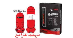 تحميل USB Guardian لازالة الفيروسات من الفلاشات مجانا
