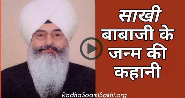 Birth story Baba Gurinder Singh Ji बाबाजी की अद्भुत जन्म कहानी - Radha Soami Sakhi