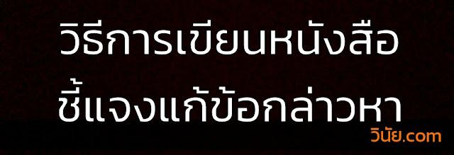 หนังสือชี้แจงแก้ข้อกล่าวหา ปปช , ตัวอย่าง หนังสือชี้แจงแก้ข้อกล่าวหา