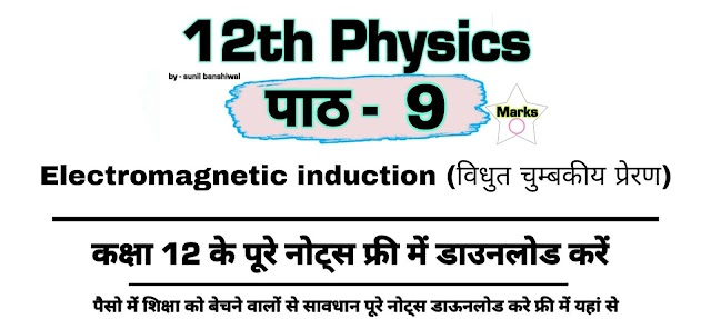 Electromagnetic induction 12th Physics Notes Pdf Download विधुत चुम्बकीय प्रेरण chapter 9 || विधुत चुम्बकीय प्रेरण chapter 9