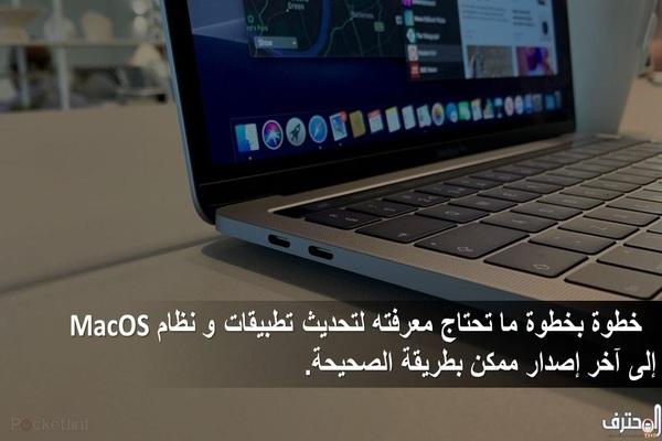 كل ما تحتاج معرفته لتحديث تطبيقات و نظام MacOS إلى آخر إصدار ممكن بطريقة الصحيحة