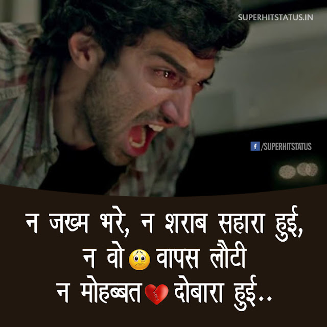 Full Sad Dp Images in HIndi