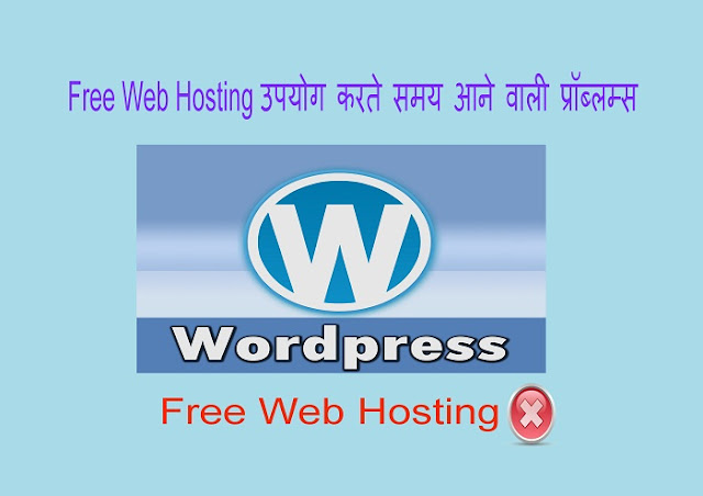 WordPress free web hosting