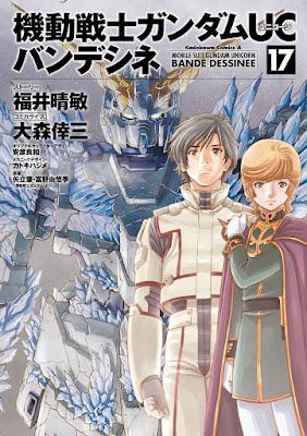 [Manga] 機動戦士ガンダムUCバンデシネ 第01-17巻 [Kidou Senshi Gundam UC: Bande Dessinee Vol 01-17] RAW ZIP RAR DOWNLOAD