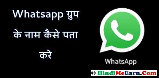 whatsapp ग्रुप के नाम