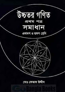HSC Mathematics 1st Part Solution by Md. Ketab Uddin (Math Text Book Solution in Bengali)