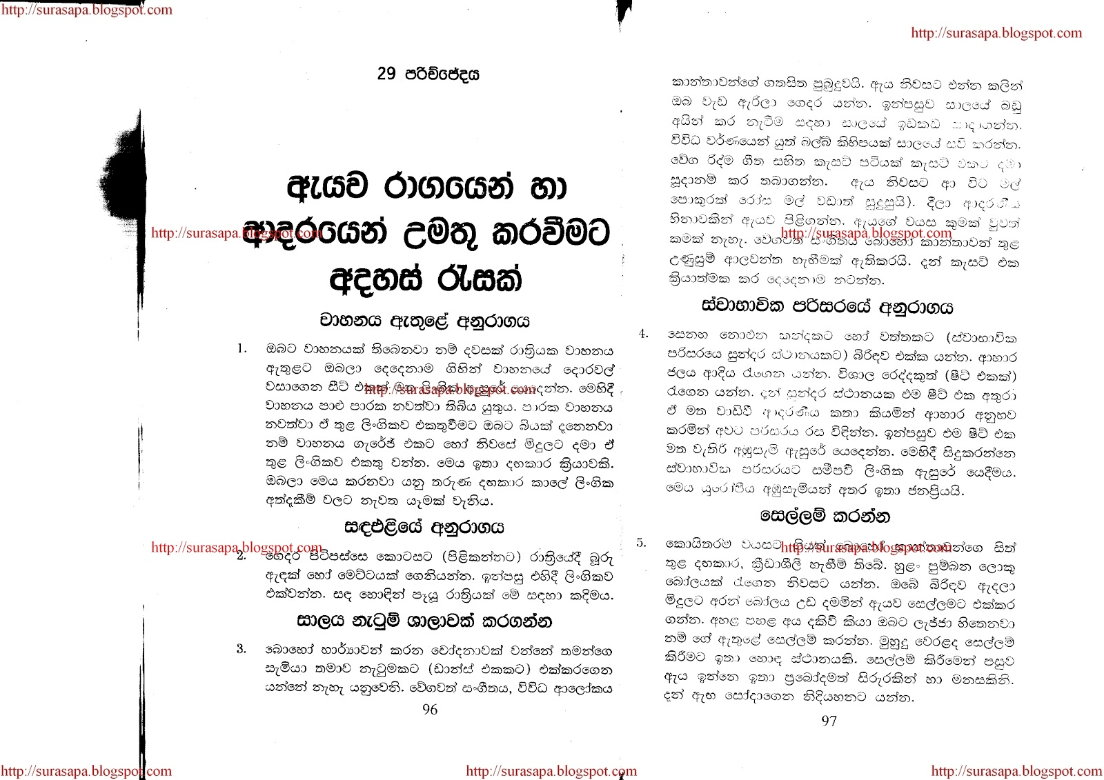Ganika Sinhala Badu Hukanawa Related Keywords & Suggestions - Ganika