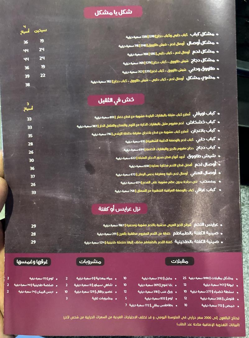 منيو مطعم مشاوي العنابي وارقام التواصل وحسابهم في الانستقرام