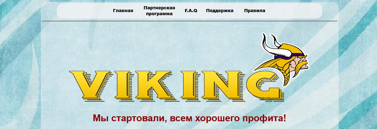 Мошеннический сайт viking100.top – Отзывы, развод, платит или лохотрон?