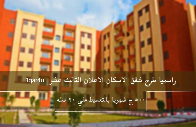 راسميا طرح شقق الاعلان الثالث عشر للاسكان الاجتماعى