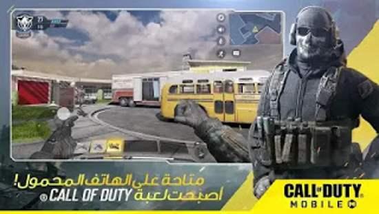 تنزيل لعبة كول أوف ديوتي موبايل Call of Duty Mobile الاصليه اخر تحديث تدعم نمط اللعب باتل رويال Battle Royale, واللعب الجماعي 5×5 مجانا للاندرويد