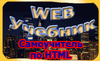 http://www.webuchebnik.ru/samouchitel_html/plaer_for_site.php