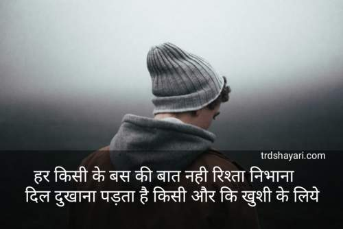 Sad shayari for boys, Very Sad Shayari in Hindi for Boys