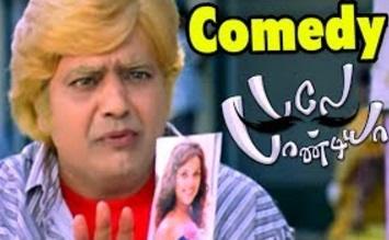 Bale Pandiya | Bale Pandiya scenes | Vishnu Vishal meets Piaa Bajphai | Vishnu Vishal gets emotional