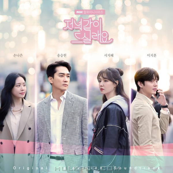 Various Artists – Dinner Mate OST