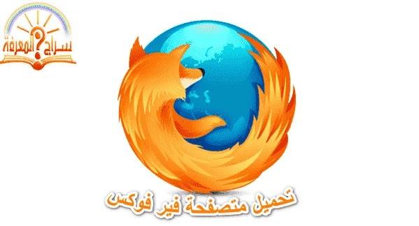 تحميل,للمتصفح فاير فوكس,تحميل فايرفوكس,تغير للغة متصفح فاير فوكس,متصفح فايرفوكس 2018,متصفح فايرفوكس,تحميل mozila,تحديث فايرفوكس,موزيلا فايرفوكس 2016,موزيلا فايرفوكس,طريقة تثبيت فايرفوكس,تغيير اللغة في متصفح فايرفوكس,فايرفوكس,تنصيب فايرفوكس على ويندوز