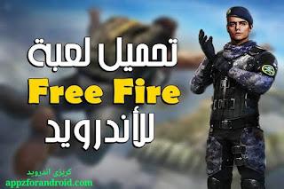 تحميل لعبة Free Fire | تحميل فري فاير معدله للاندرويد نقود بلا حدود