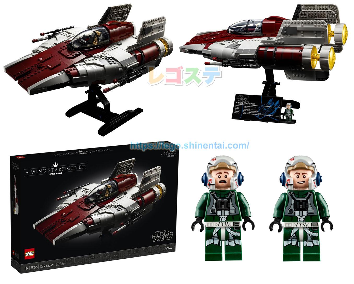75275 A-ウィング・スターファイター(UCS):レゴ (LEGO) スター・ウォーズ
