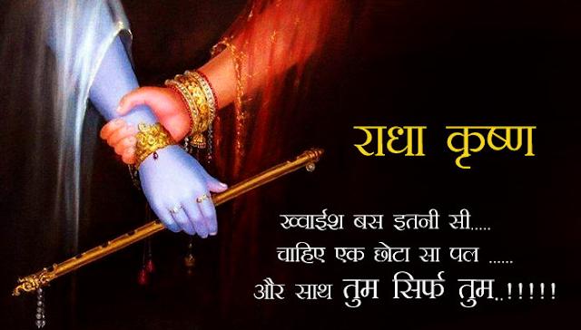 राधा कृष्ण की छवियों को अपने भाई के साथ साझा करने की इच्छा और उद्धरण के साथ प्यार करेंLove Radha krishna images with wish and quotes for sharing with your brother