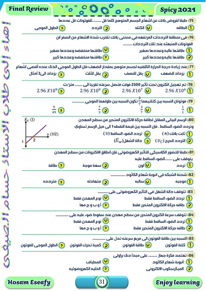 مراجعة ليلة الامتحان في الفيزياء.. 100سؤال بالاجابات  بابل شيت للصف الثالث الثانوي   10