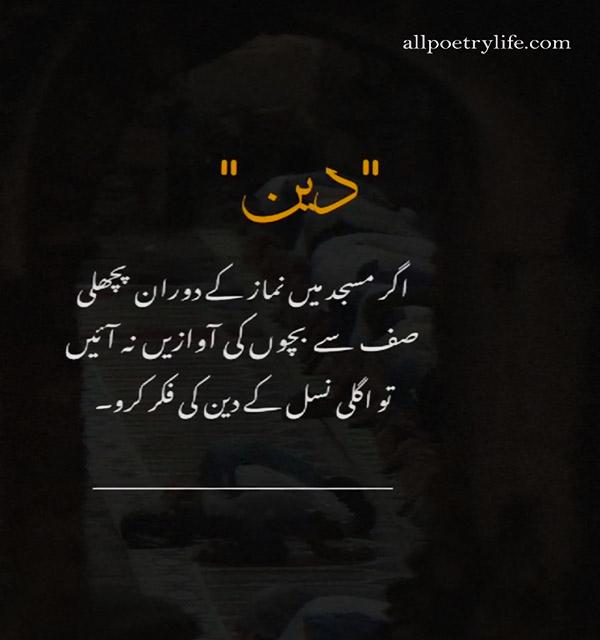 islamic status urdu, whatsapp status islamic in urdu, urdu status islamic, status islamic in urdu, islamic shayari in urdu whatsapp status, islamic status in urdu for whatsapp status, islamic quotes for whatsapp status in urdu, islamic whatsapp status pics in urdu, islamic quotes whatsapp status in urdu islamic, islamic status in urdu, islamic status for whatsapp in urdu download, islamic status for whatsapp in urdu, islamic whatsapp status in urdu download, islamic whatsapp quotes in urdu,best islamic whatsapp status in urdu, islamic whatsapp status urdu, islamic written status for whatsapp in urdu, images whatsapp status in urdu islamic, whatsapp status in urdu islamic text, instagram islamic whatsapp status in urdu, whatsapp islamic status in urdu one line, status for whatsapp urdu, all poetry life, masjid poetry in urdu masjid poetry in urdu sms, poetry about masjid in urdu, poetry about masjid, masjid in poetry, poetry on masjid, poetry on masjid in urdu, masjid urdu poetry,